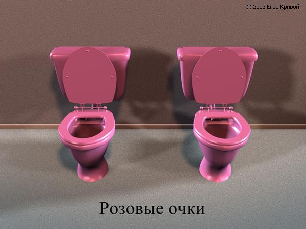 А если таких унитаза два и они розовые.  Ответ ниже.  Как еще можно назвать...